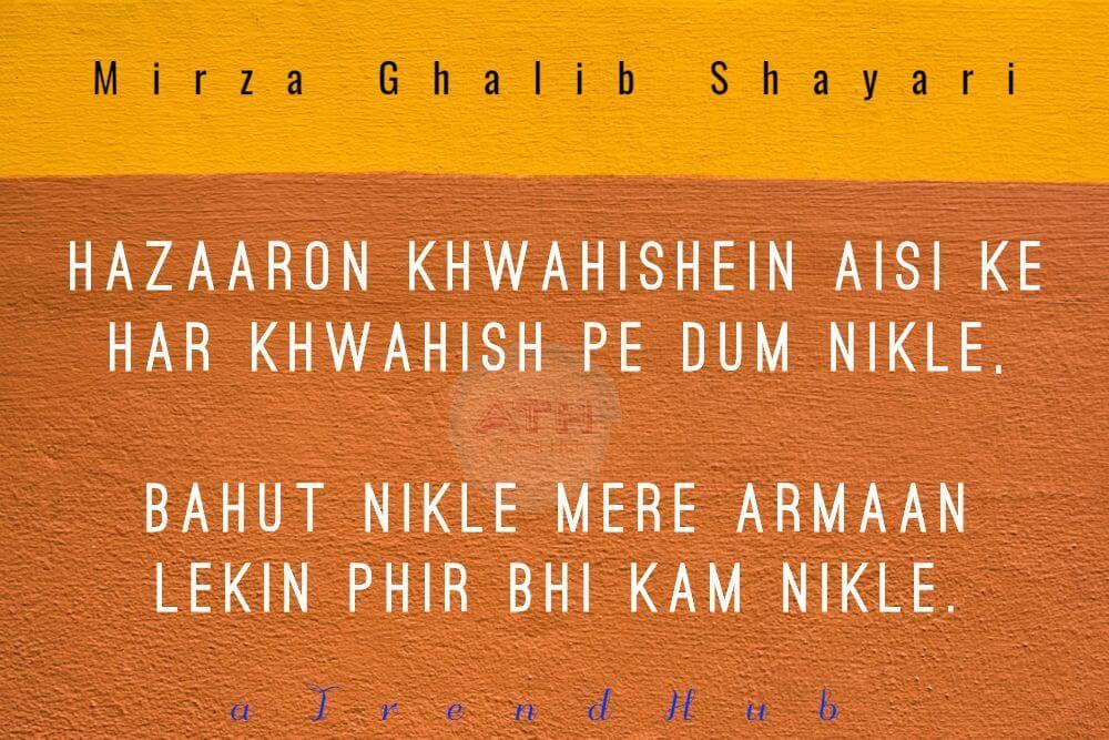 Mirza Ghalib Hindi Shayari – aTrendHub